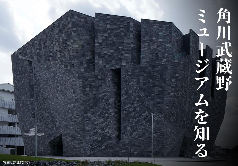 角川武蔵野ミュージアムを知る