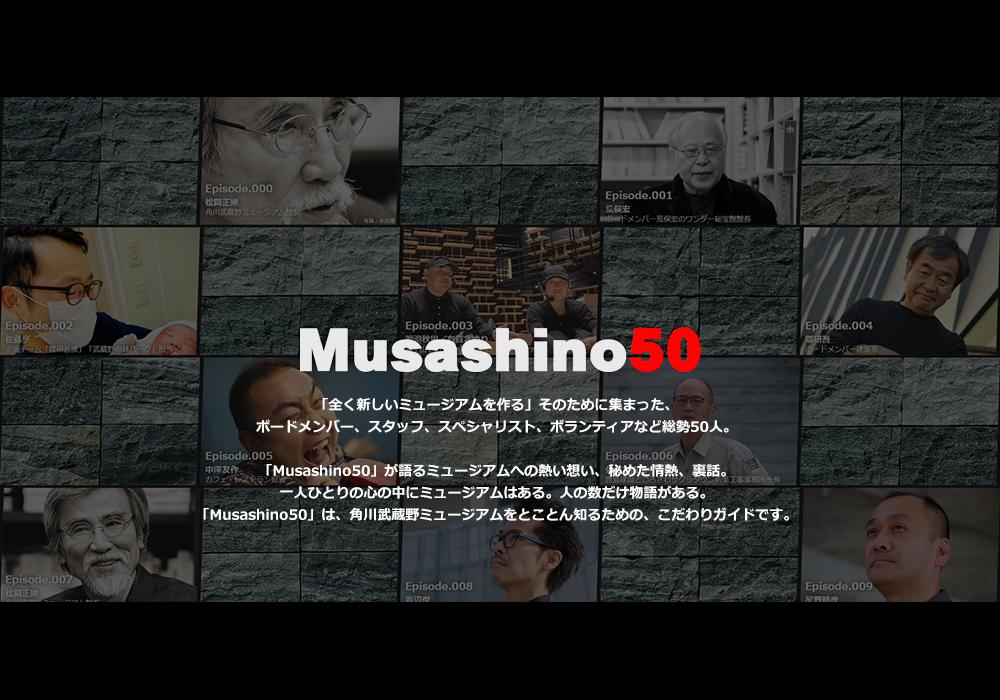 musashino50