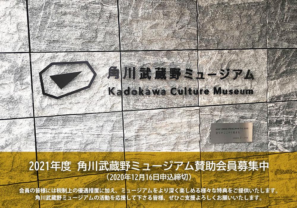 2021年度 角川武蔵野ミュージアム賛助会員募集中