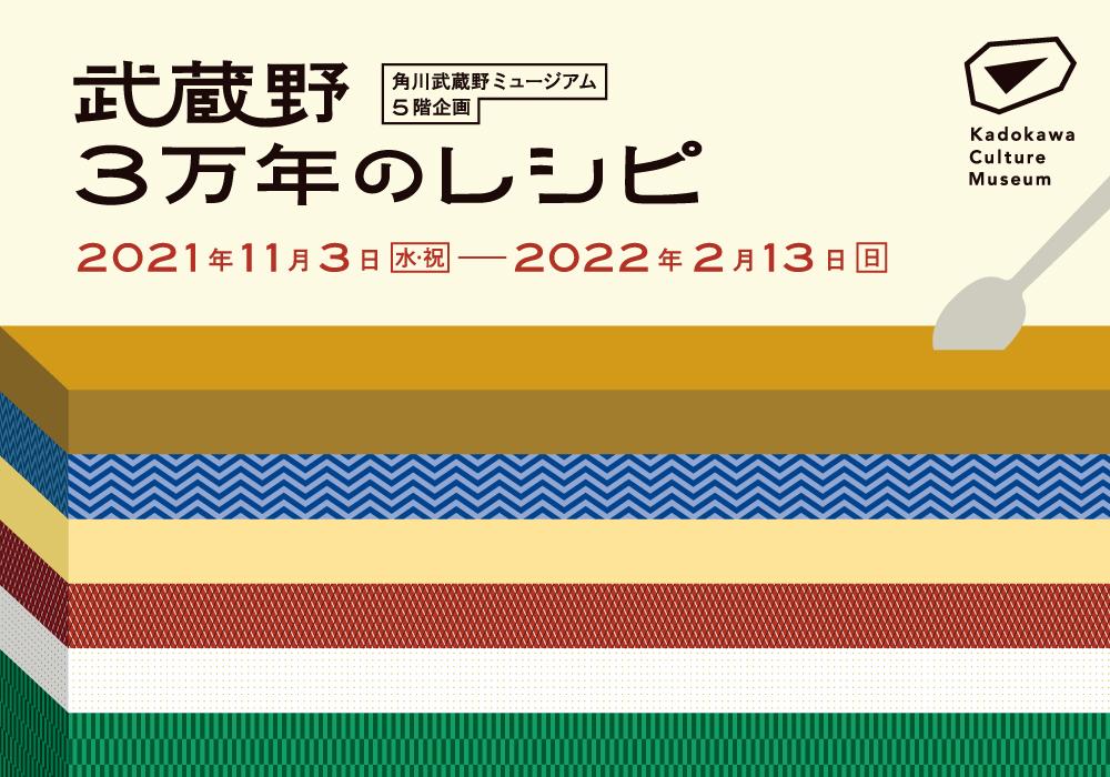 武蔵野3万年のレシピ